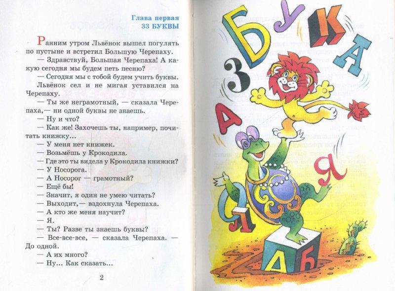 Иллюстрация 1 из 17 для Азбука Львенка и Черепахи - Сергей Козлов   Лабиринт - книги. Источник: Лабиринт