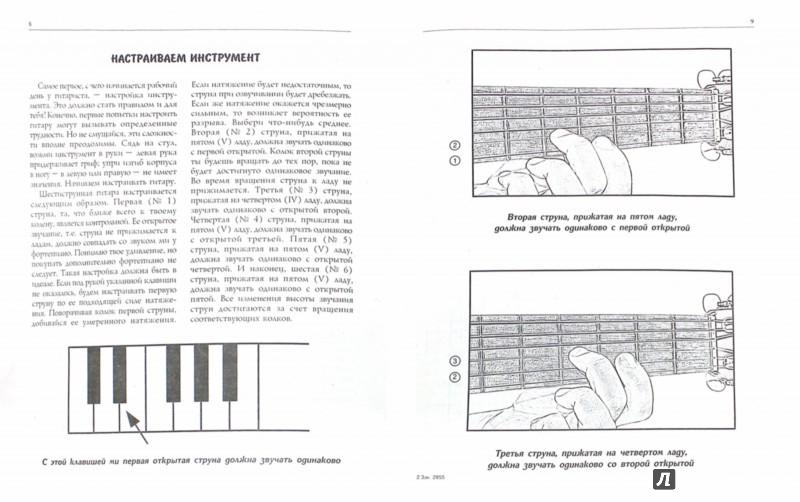 Иллюстрация 1 из 10 для Гитара. Начальный курс игры на гитаре для детей - Александр Андреев | Лабиринт - книги. Источник: Лабиринт