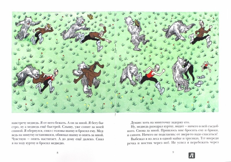 Иллюстрация 1 из 44 для Три охотника - Николай Носов | Лабиринт - книги. Источник: Лабиринт