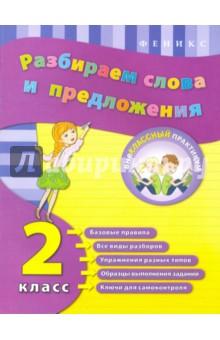 Разбираем слова и предложения. 2 класс феникс разбираем слова и предложения 3 класс