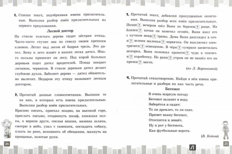 Иллюстрация 1 из 6 для Разбираем слова и предложения. 4 класс - Исаенко, Никулина | Лабиринт - книги. Источник: Лабиринт