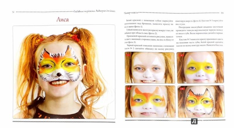 Иллюстрация 1 из 20 для Забавные мордашки. Аквагрим для детей - Марина Белодед | Лабиринт - книги. Источник: Лабиринт