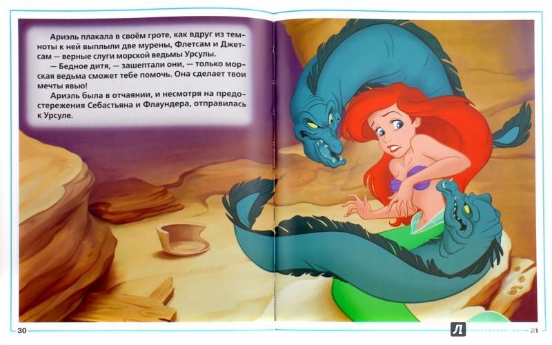 Иллюстрация 1 из 15 для Русалочка | Лабиринт - книги. Источник: Лабиринт