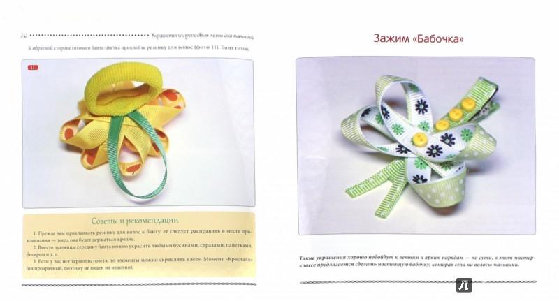 Иллюстрация 1 из 12 для Украшения из репсовых лент для малышей - Марина Коняхина | Лабиринт - книги. Источник: Лабиринт