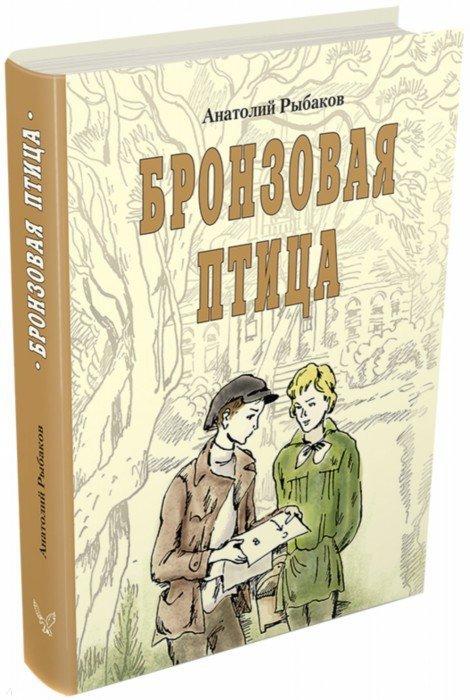 Иллюстрация 1 из 38 для Бронзовая птица - Анатолий Рыбаков | Лабиринт - книги. Источник: Лабиринт