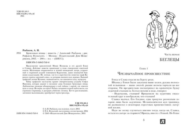 Иллюстрация 1 из 37 для Бронзовая птица - Анатолий Рыбаков | Лабиринт - книги. Источник: Лабиринт