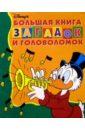 Большая книга загадок и головол. №2 (Дональд Дак) большая книга загадок и головол 3 барби
