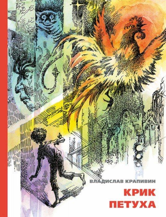 Иллюстрация 1 из 45 для Крик петуха - Владислав Крапивин | Лабиринт - книги. Источник: Лабиринт