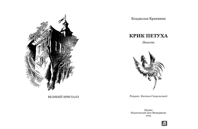 Иллюстрация 1 из 44 для Крик петуха - Владислав Крапивин | Лабиринт - книги. Источник: Лабиринт