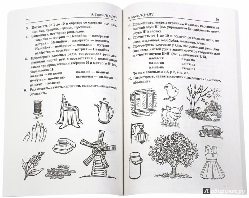 Иллюстрация 1 из 15 для Различаем парные твердые - мягкие согласные. Пособие для логопедов - Коноваленко, Коноваленко, Кременецкая | Лабиринт - книги. Источник: Лабиринт