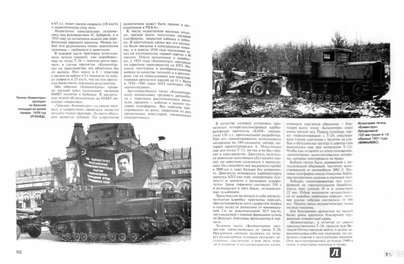 Иллюстрация 1 из 6 для Маневренные танки СССР. Т-12, Т-24, ТГ, Д-4 и другие - Максим Коломиец | Лабиринт - книги. Источник: Лабиринт