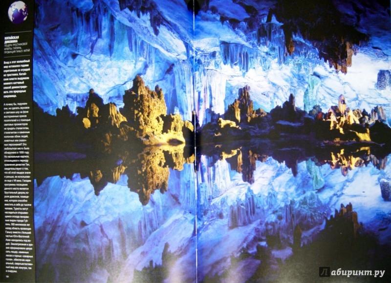 Иллюстрация 1 из 25 для Чудеса природы | Лабиринт - книги. Источник: Лабиринт