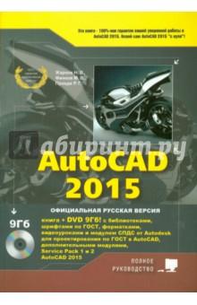 AutoCAD 2015 (+DVD)
