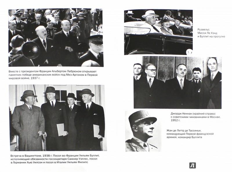 Иллюстрация 1 из 2 для Мир мог быть другим. Уильям Буллит в попытках изменить XX век - Александр Эткинд | Лабиринт - книги. Источник: Лабиринт