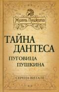 Тайна Дантеса. Пуговица Пушкина