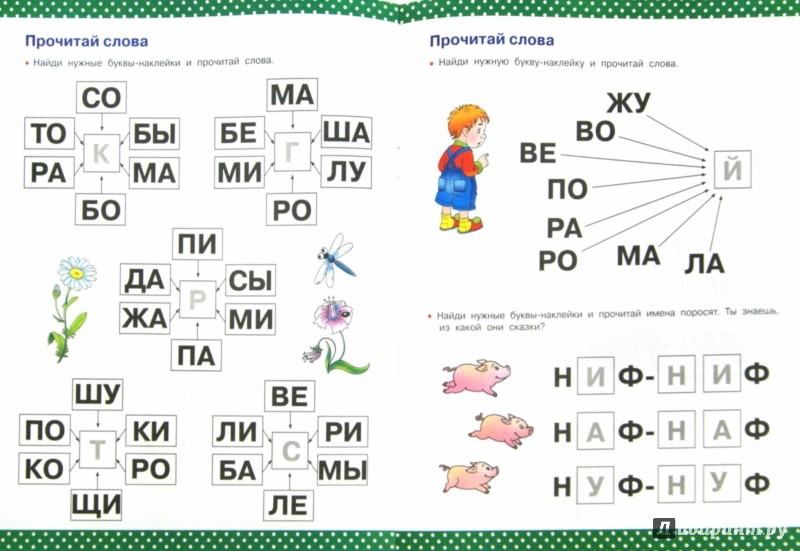 Иллюстрация 1 из 16 для От буквы к слогу. Учимся читать по слогам. 5-6 лет - Валентина Дмитриева | Лабиринт - книги. Источник: Лабиринт