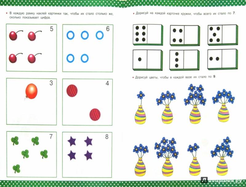 Иллюстрация 1 из 12 для Считаю и решаю. 5-6 лет - Валентина Дмитриева | Лабиринт - книги. Источник: Лабиринт