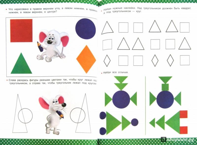 Иллюстрация 1 из 11 для Развивающие занятия с малышом. 5-6 лет - Валентина Дмитриева | Лабиринт - книги. Источник: Лабиринт