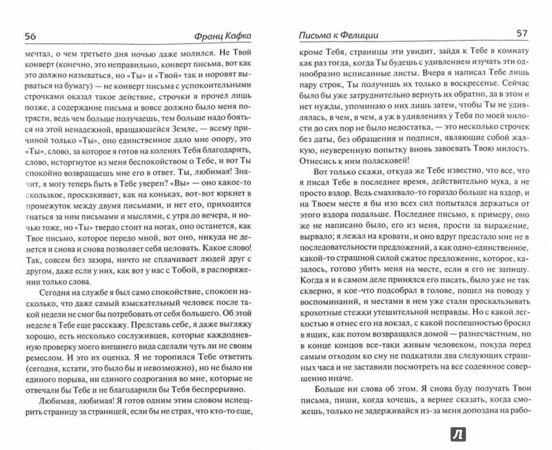 Иллюстрация 1 из 15 для Письма к Фелиции - Франц Кафка | Лабиринт - книги. Источник: Лабиринт