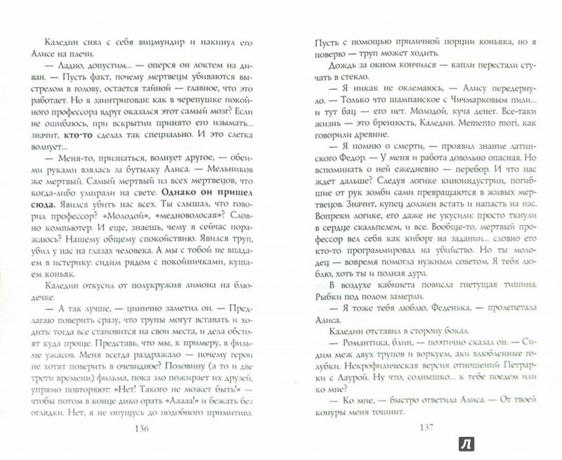 Иллюстрация 1 из 13 для Череп Субботы - Георгий Зотов | Лабиринт - книги. Источник: Лабиринт