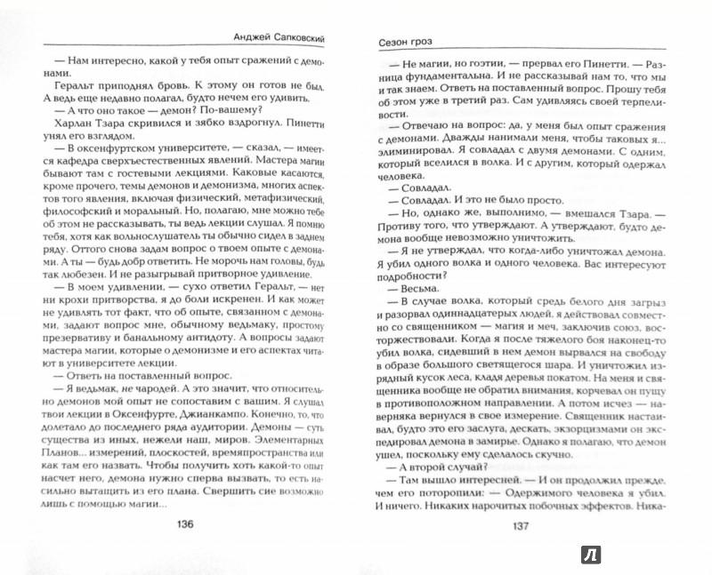 Иллюстрация 1 из 18 для Сезон гроз - Анджей Сапковский | Лабиринт - книги. Источник: Лабиринт