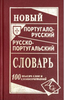 Новый португало-русский, русско-португальский словарь