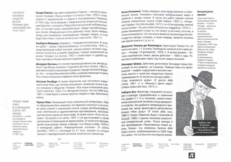 Иллюстрация 1 из 32 для Книга невероятных историй. Искрометная Италия. 1248 фактов - Эндрю Уиттакер | Лабиринт - книги. Источник: Лабиринт