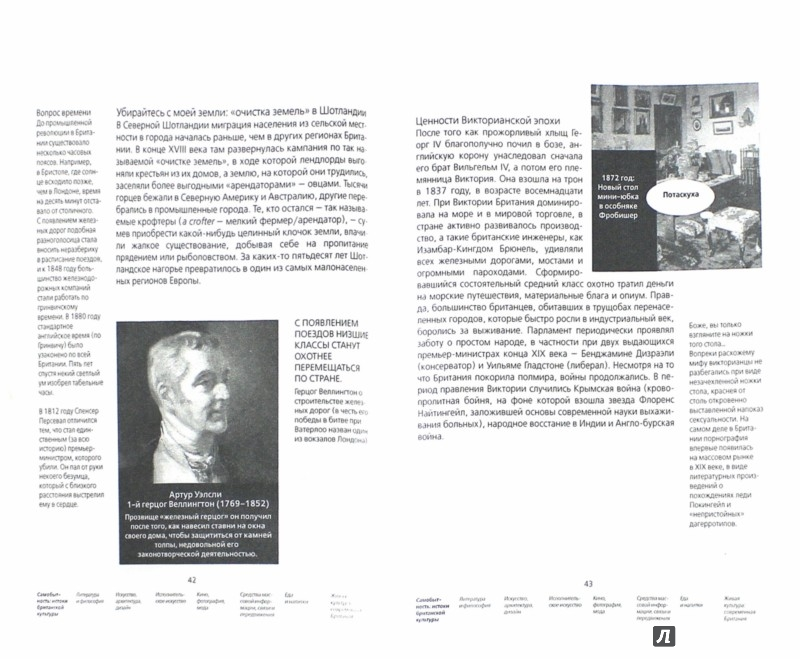 Иллюстрация 1 из 12 для Книга невероятных. Чопорная Англия. 1350 фактов - Эндрю Уиттакер | Лабиринт - книги. Источник: Лабиринт