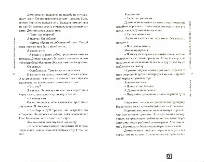 Иллюстрация 1 из 5 для Странный рыцарь Священной книги - Антон Дончев | Лабиринт - книги. Источник: Лабиринт