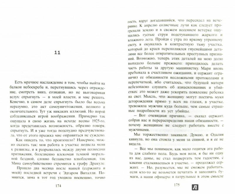 Иллюстрация 1 из 21 для Другая машинистка - Сюзанна Ринделл | Лабиринт - книги. Источник: Лабиринт