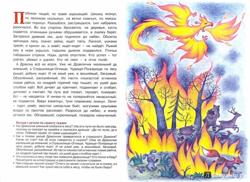 Иллюстрация 1 из 7 для Дидактические сказки о безопасности. Беседы и педагогическая диагностика в картинках - Лыкова, Шипунова | Лабиринт - книги. Источник: Лабиринт
