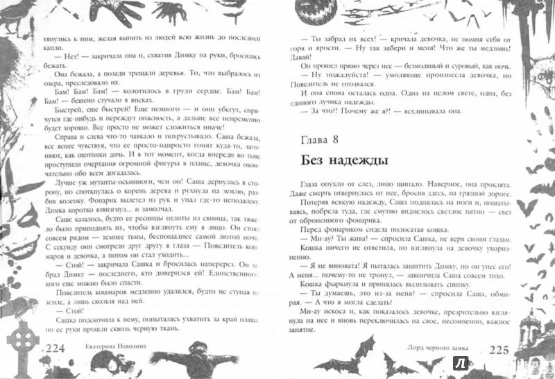 Иллюстрация 1 из 8 для Большая книга ужасов 2015 - Неволина, Воронова, Усачева | Лабиринт - книги. Источник: Лабиринт