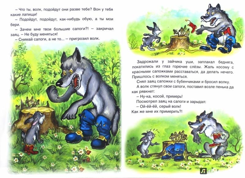 Иллюстрация 1 из 16 для Бабушкины сказки | Лабиринт - книги. Источник: Лабиринт