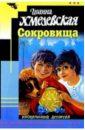 Хмелевская Иоанна Сокровища: Роман