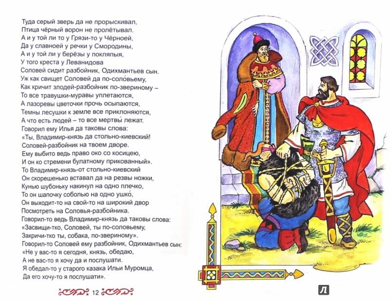 Иллюстрация 1 из 15 для Русские былины | Лабиринт - книги. Источник: Лабиринт