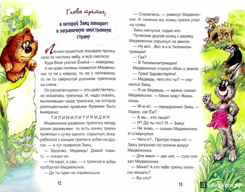 Иллюстрация 1 из 27 для Трям! Здравствуйте! - Сергей Козлов | Лабиринт - книги. Источник: Лабиринт