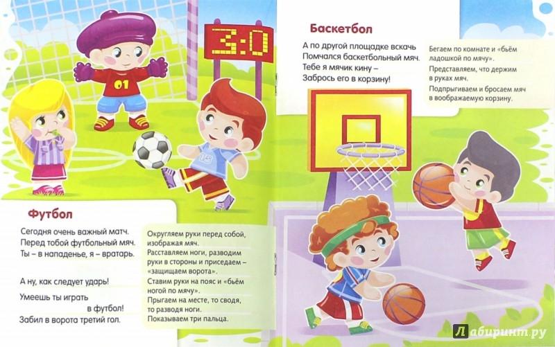 Иллюстрация 1 из 25 для Идёт соревнование! - Ольга Александрова | Лабиринт - книги. Источник: Лабиринт