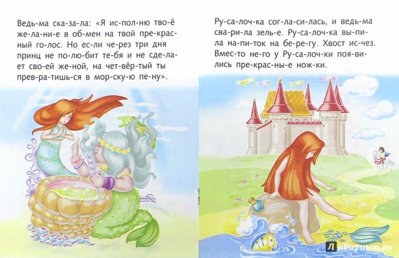 Иллюстрация 1 из 15 для Русалочка - Марина Кузьмина   Лабиринт - книги. Источник: Лабиринт