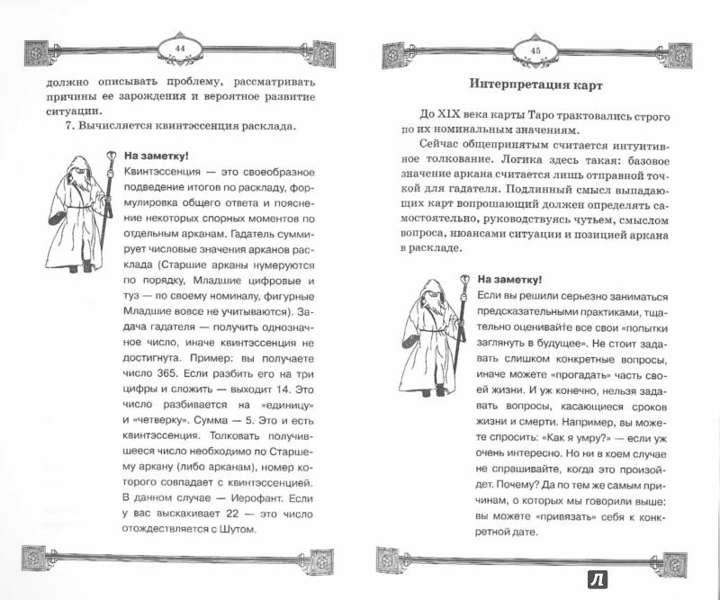 Иллюстрация 1 из 6 для Магическое Таро Алистера Кроули - Ян Дикмар | Лабиринт - книги. Источник: Лабиринт