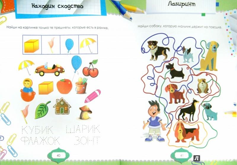 Иллюстрация 1 из 7 для Наблюдалки. Игры и упражнения для развития внимания - Виктория Белых | Лабиринт - книги. Источник: Лабиринт