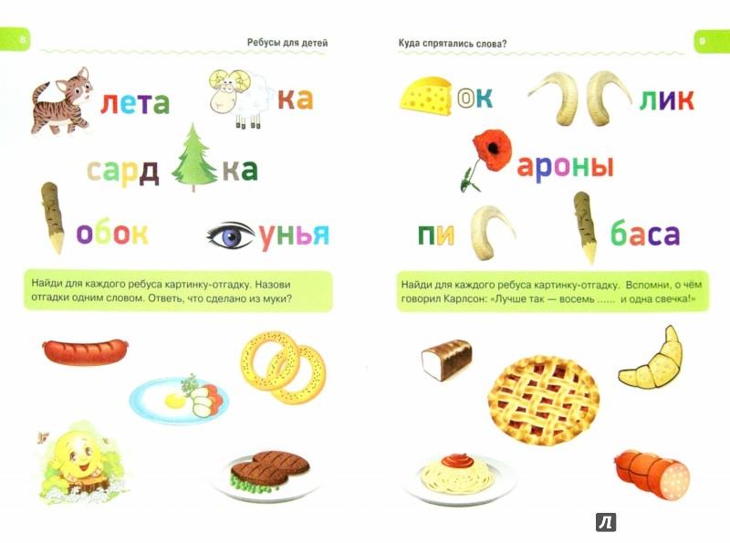 Иллюстрация 1 из 8 для Ребусы для детей. Куда спрятались слова? - Елена Мишакова | Лабиринт - книги. Источник: Лабиринт