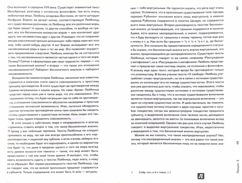 Иллюстрация 1 из 11 для Лекции о Лейбнице. 1980, 1986/87 - Жиль Делез | Лабиринт - книги. Источник: Лабиринт