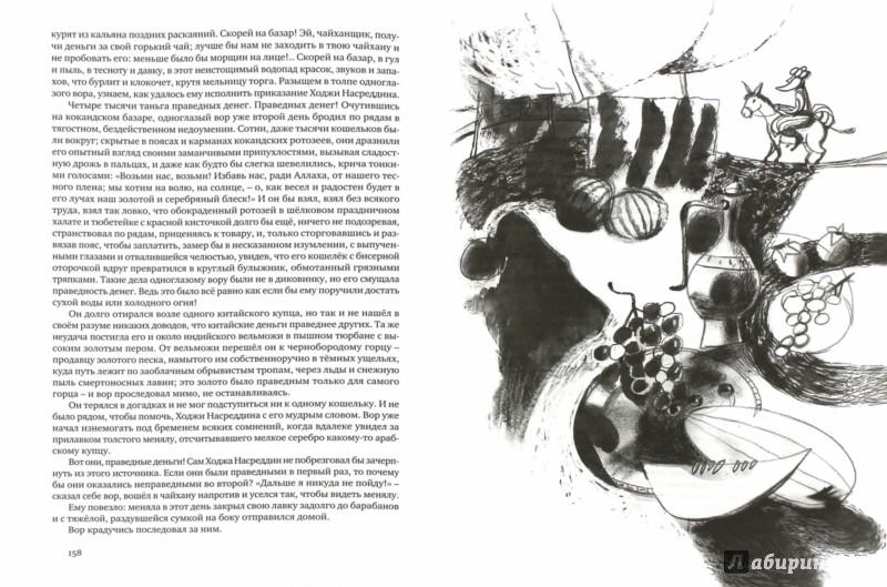 Иллюстрация 1 из 46 для Очарованный принц - Леонид Соловьев | Лабиринт - книги. Источник: Лабиринт