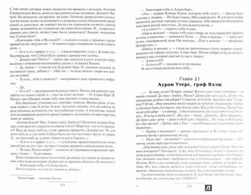 Иллюстрация 1 из 15 для Граф (тетралогия) - Василий Горъ | Лабиринт - книги. Источник: Лабиринт
