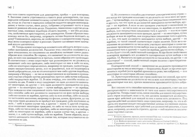 Иллюстрация 1 из 16 для Политика - Аристотель | Лабиринт - книги. Источник: Лабиринт