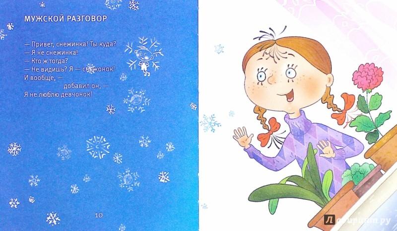 Иллюстрация 1 из 8 для Луна похожа на ежа (+CD) - Елена Липатова | Лабиринт - книги. Источник: Лабиринт
