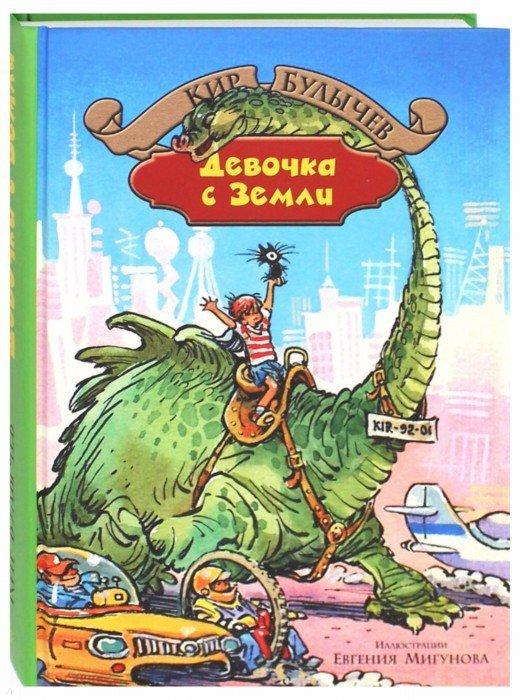 Иллюстрация 1 из 42 для Девочка с Земли - Кир Булычев | Лабиринт - книги. Источник: Лабиринт