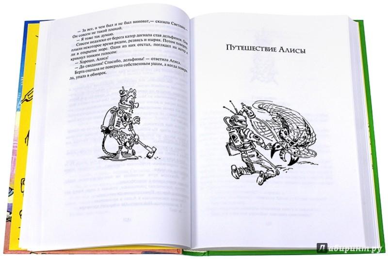 Иллюстрация 1 из 41 для Девочка с Земли - Кир Булычев   Лабиринт - книги. Источник: Лабиринт