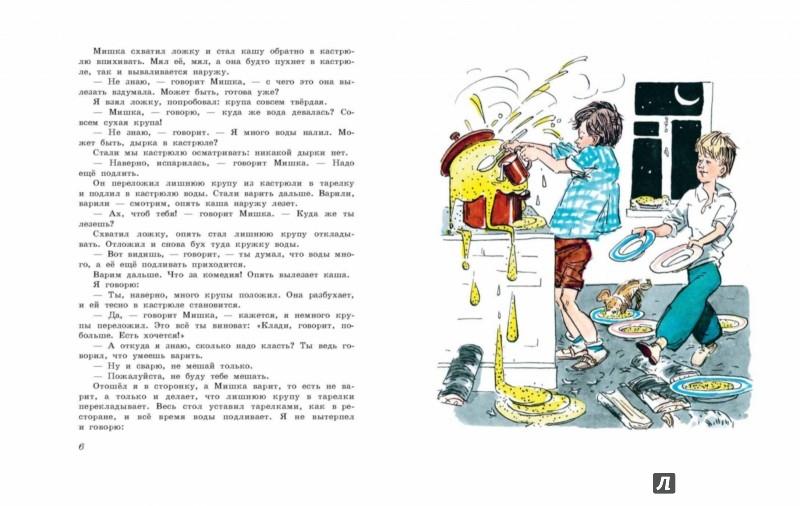 Иллюстрация 1 из 10 для Веселая семейка (ил. А. Каневского) - Николай Носов | Лабиринт - книги. Источник: Лабиринт