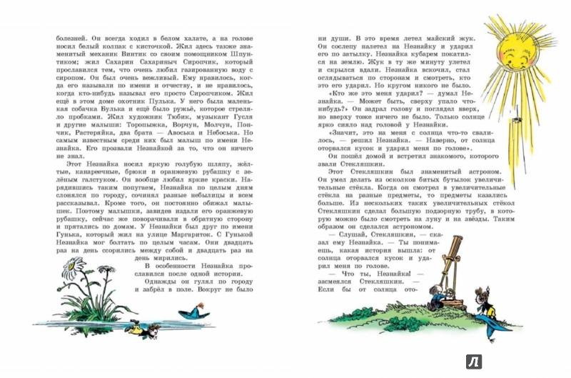 Иллюстрация 1 из 106 для Приключения Незнайки и его друзей (ил. А. Лаптева) - Николай Носов | Лабиринт - книги. Источник: Лабиринт